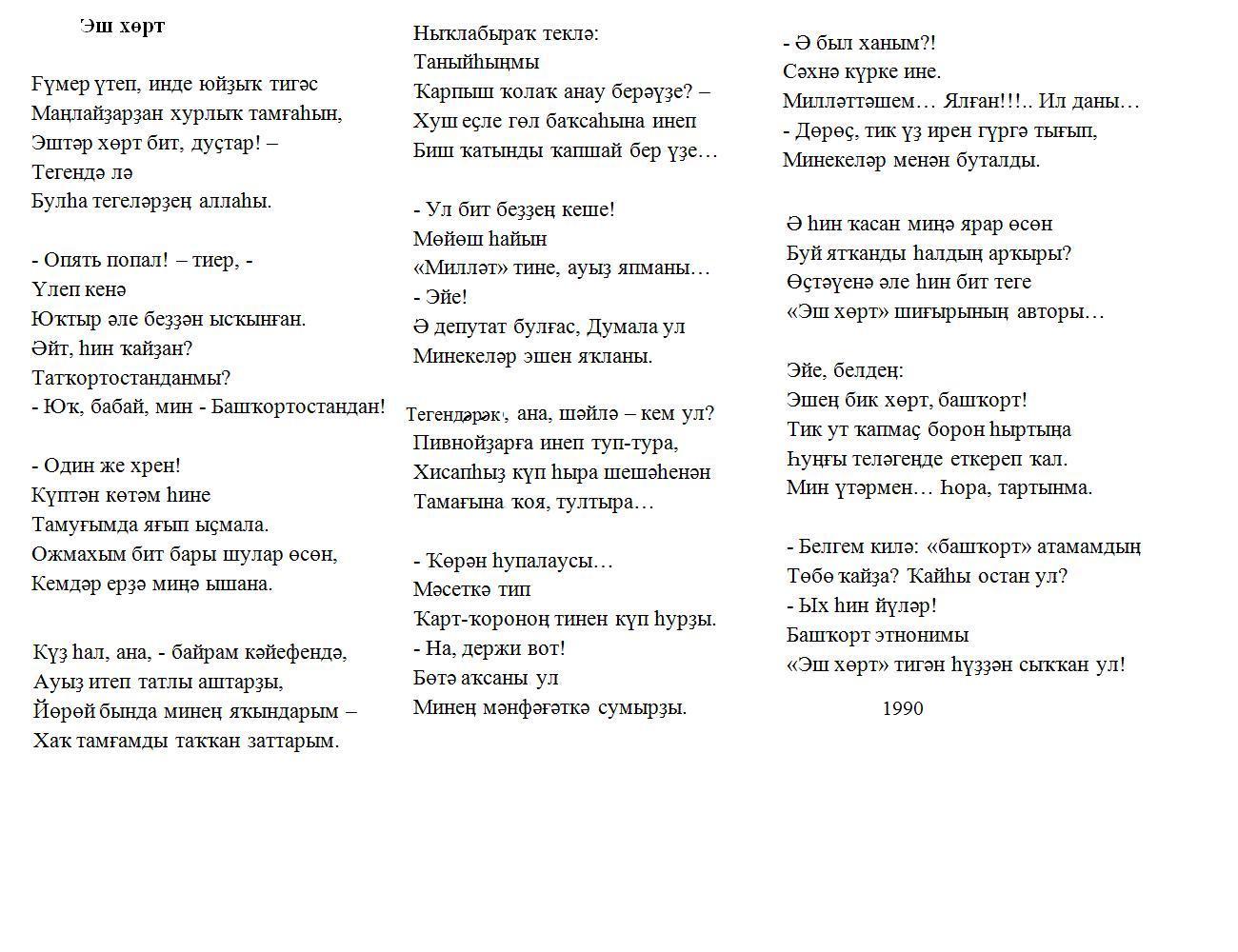 сочинения о зиме 6 класс на башкирском языке